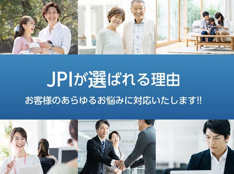 JPIが選ばれる理由。お客様のあらゆるお悩みに対応いたします!!