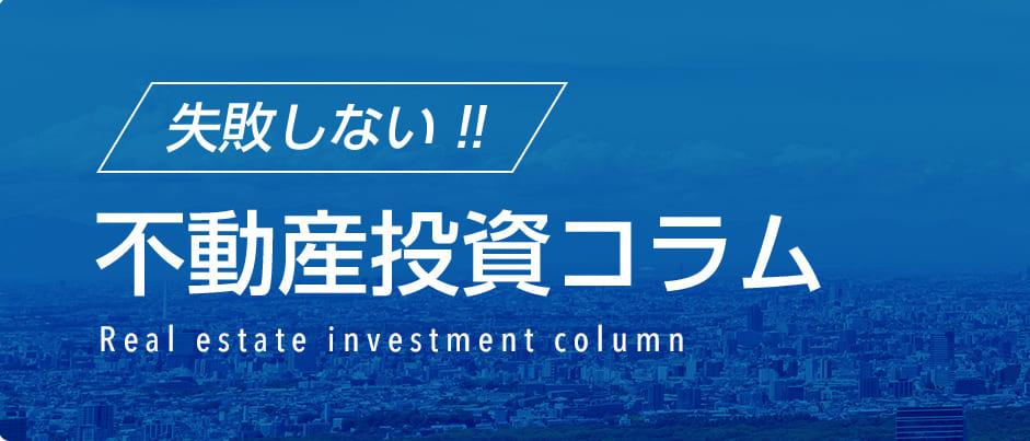 失敗しない!!不動産投資コラム Real estate investment column